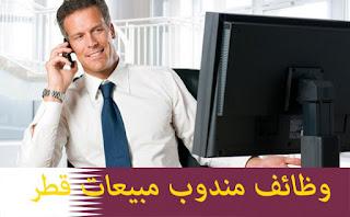 وظائف شاغرة في قطر بتاريخ اليوم ,وظائف مندوب مبيعات قطر