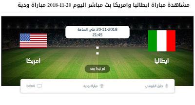 مباراة ايطاليا وامريكا بث مباشر