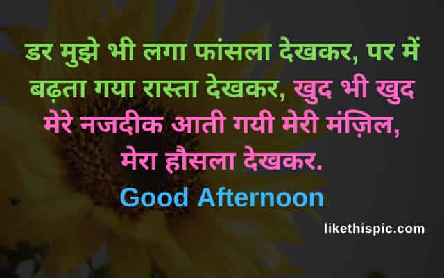 Good Afternoon Shayari