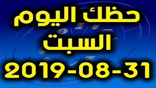 حظك اليوم السبت 31-08-2019 -Daily Horoscope