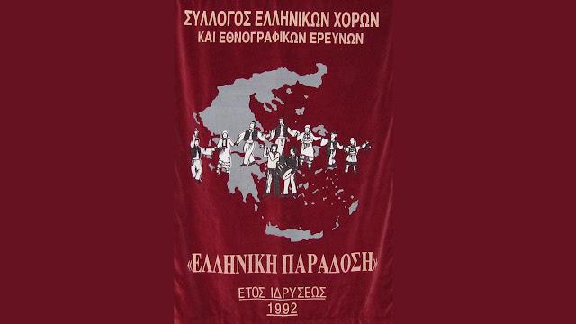 """Ο Σύλλογος """"Ελληνική Παράδοση"""" αναστέλλει τα μαθήματα και τις δραστηριότητες του"""