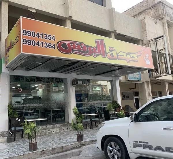 مطعم البرنس السالمية | المنيو والاسعار ورقم الهاتف
