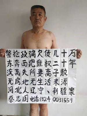 河北保定维权人士蔡志国提前以裸体伸冤方式给国庆节献礼