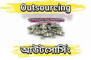 Outsourcinghelp.net Class Notes | আউটসোর্সিং