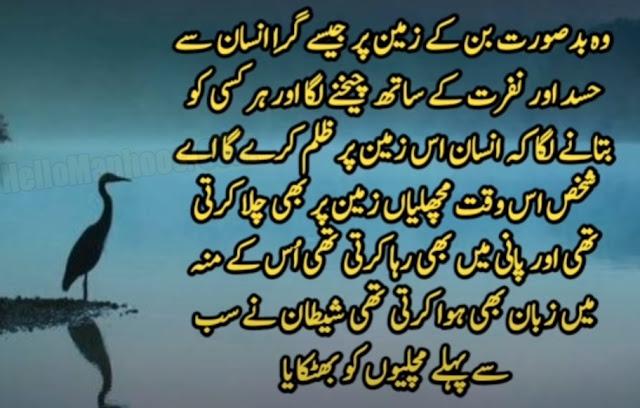 Hazrat Ali Life Changing Urdu Aqwal