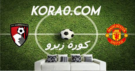 مشاهدة مباراة مانشستر يونايتد و بورنموث بث مباشر اليوم 4-7-2020 الدوري الإنجليزي