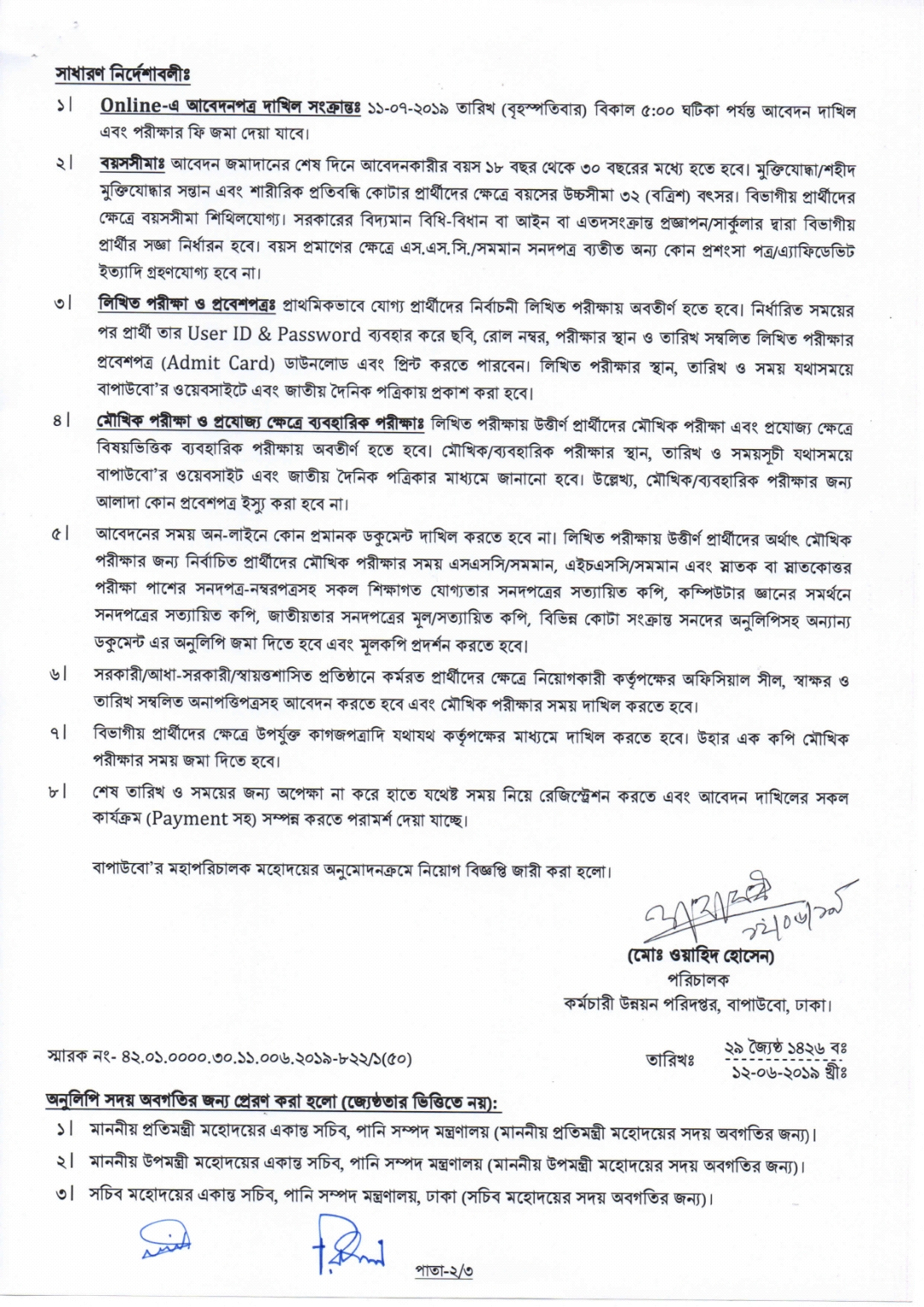 water development board job circular 2019