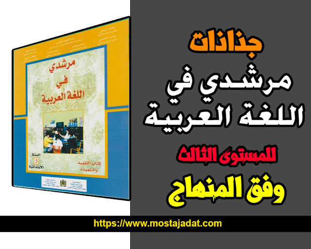 جذاذات مرشدي في اللغة العربية المستوى الثالث 2019-2020