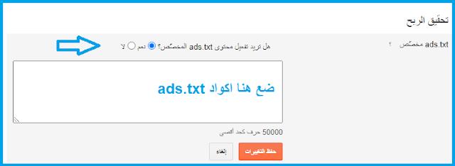 الطريقة الصحيحة لحل مشكلة ملف ads.txt الأرباح معرَّضة للخطر في ادسنس