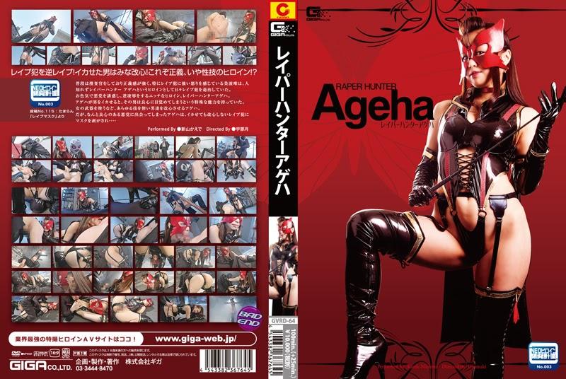 GVRD-64 Disgracer Hunter Ageha