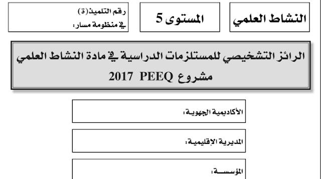 روائز التقويم التشخيصي الخاصة بالنشاط العلمي المستوى الخامس ابتدائي مع عناصر الإجابة
