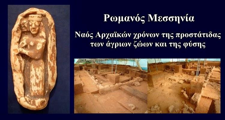 Αρχαιολογία σχετική και απόλυτη dating