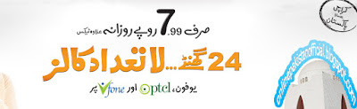 Ufone Super Karachi Offer Unlimited Calls