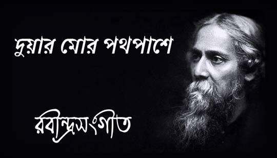 Duar Mor Pathapashe Rabindra Sangeet Lyrics