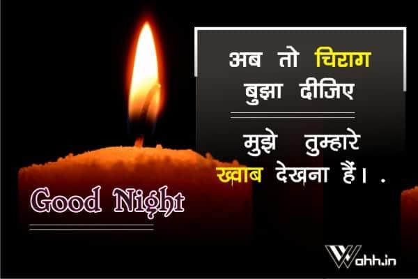 Good-Night-Quotes-In-Hindi-Good-Night-Quotes