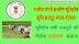 राजीव गांधी ग्रामीण भूमिहीन कृषि मजदूर न्याय योजना. Rajiv Gandhi Gramin Bhumihin Krishi Majdur Nyay Yijna Full Detail