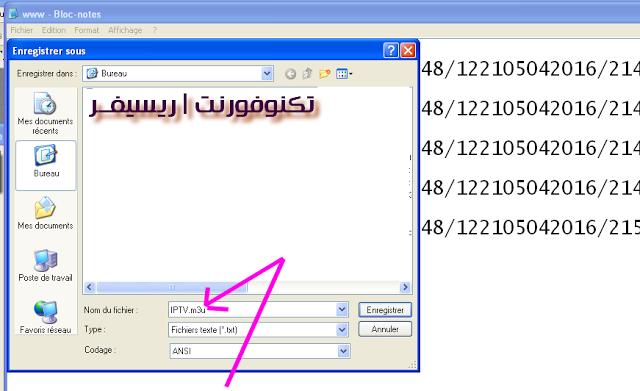 طريقة انشاء و تعديل على ملفات IPTV  لتشغيلها على اجهزة الرسيفر او عبر vlc