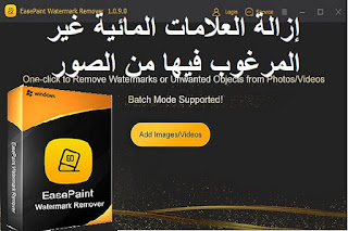 EasePaint Watermark Remover 1 إزالة العلامات المائية غير المرغوب فيها من الصور