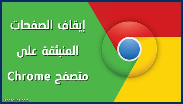 أفضل طريقة لإيقاف الصفحات المنبثقة في Chrome