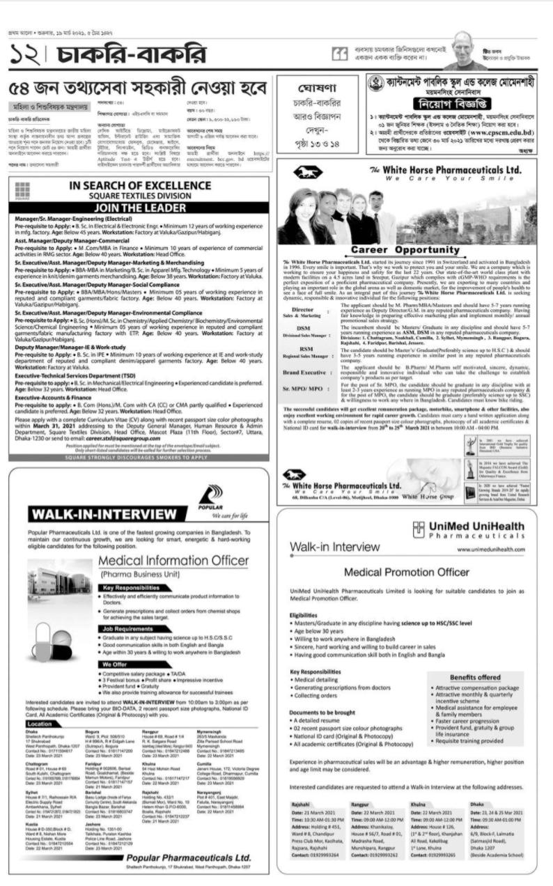 প্রথম আলো সাপ্তাহিক চাকরির খবর ১৯ মার্চ ২০২১ - Prothom Alo Weekly Job newspaper 19-03-2021 - Protho malo job news 2021