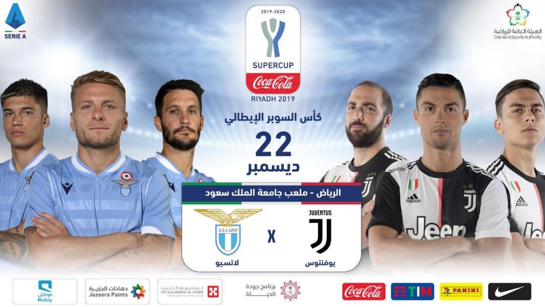 مشاهدة مباراة يوفنتوس ولاتسيو بث مباشر اليوم 22-12-2019 في كأس السوبر الايطالي