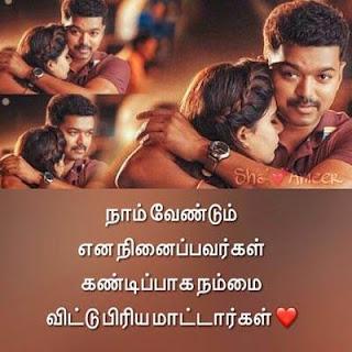 Tamil-Romantic-Shayari