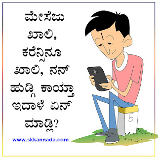Mobile Love Quotes in Kannada