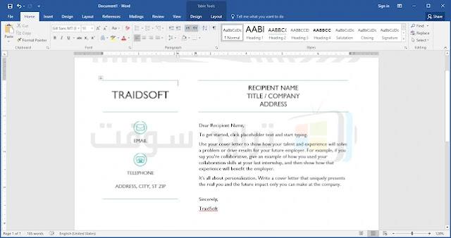 تنزيل برنامج ميكروسوفت ورد للكمبيوتر مجاناً