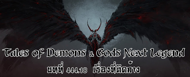 http://readtdg2.blogspot.com/2016/11/tales-of-demons-gods-next-legend-44418.html
