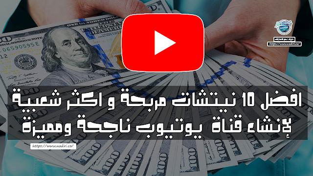 افضل 10 نيتشات مربحة و اكثر شعبية لإنشاء قناة  يوتيوب ناجحة ومميزة