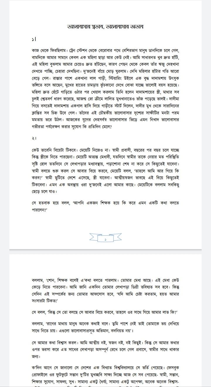 বিয়ে সংকলন pdf | বিয়ে pdf download