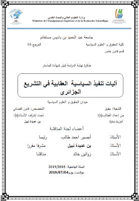 مذكرة ماستر: آليات تنفيذ السياسية العقابية في التشريع الجزائري PDF