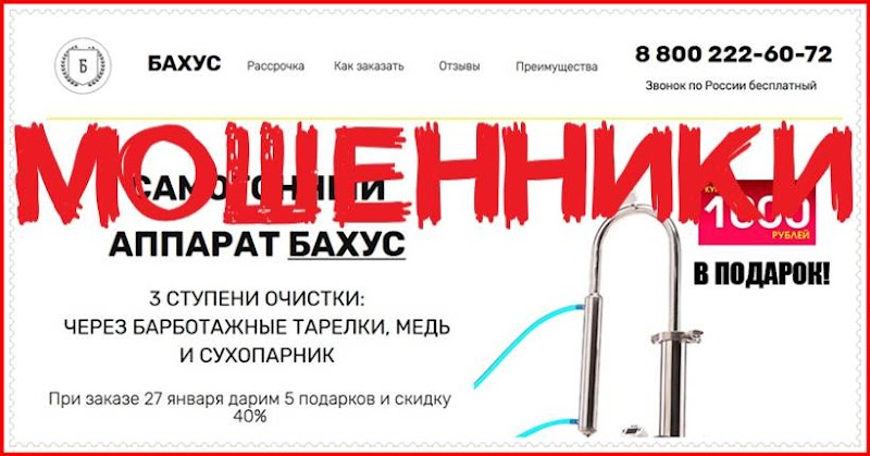 Мошеннический сайт baxys-2021.ru – Отзывы о магазине, развод! Фальшивый магазин