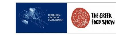 Πρόσκληση εκδήλωσης ενδιαφέροντος προς τις επιχειρήσεις για συμμετοχή στο 4ο Greek Food Show στη Βαρσοβία  από την Περιφέρεια Κεντρικής Μακεδονίας.