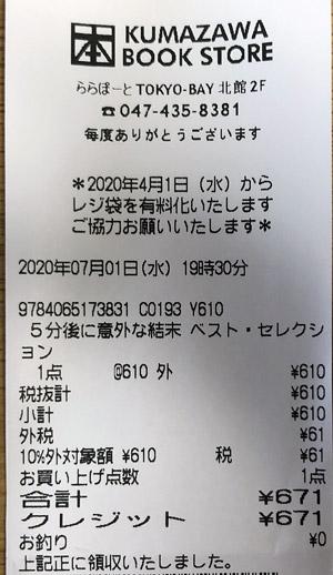 くまざわ書店 ららぽーと船橋店 2020/7/1 のレシート