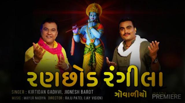 Ranchhod rangila રણછોડ રંગીલા ( ગોવાળીયો ભાગ-૩ ) -Kirtidan Gadhvi & Jignesh Barot