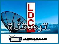 تردد قناة ldc اللبنانية الجديد