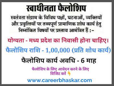 Swadhinta Fellowship, Bhopal (स्वाधीनता फैलोशिप, भोपाल)