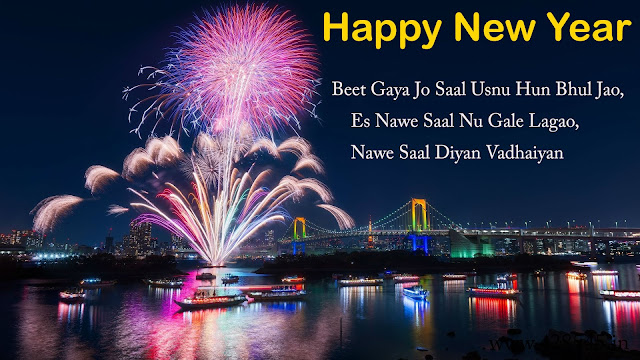 punjabi happy new year messages images nee year text