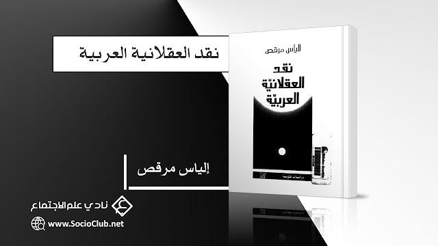 نقد العقلانية العربية PDF