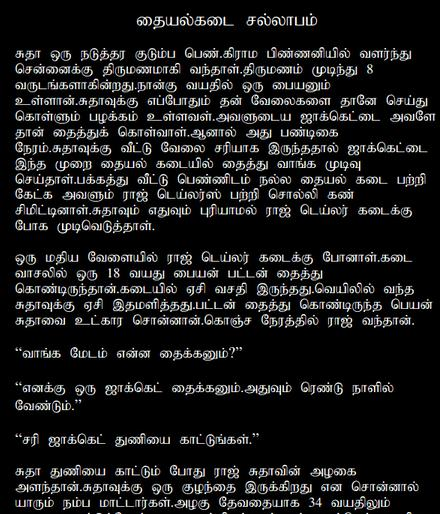 Tamil Kamaveri In Tamil Language Kathaigal