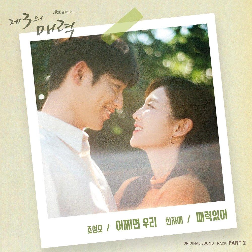 Jo Sung Mo, CHINJAMAE – The Third Charm OST – Part.2