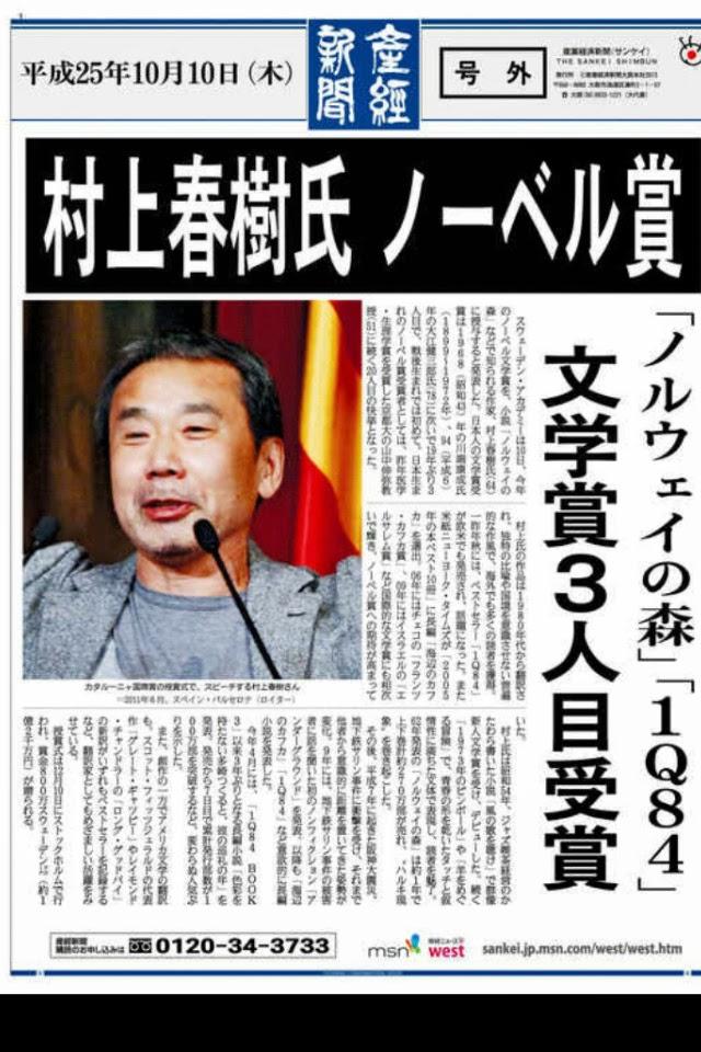 明日うらしま: 号外:祝!今年の「ノーベル新聞誤報文学賞」は産經新聞