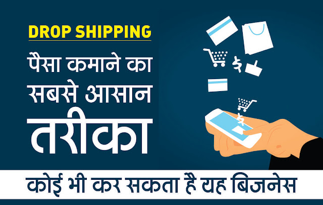 Easy and Trusted Trick in Hindi, Drop Shipping - New Trick of Make money in Hindi,
