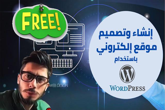 WordPress | ما هو ووردبريس WordPress ولماذا هو الأفضل في تصميم المواقع