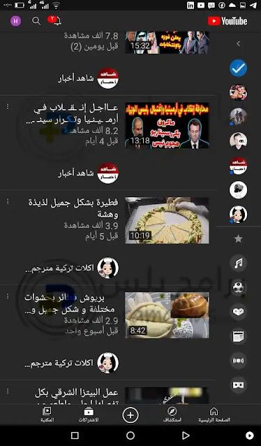 الإشتراكات تطبيق يويتوب Youtube