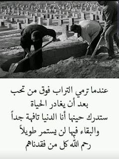 صور حكم عن الموت