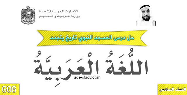 حل درس المسجد النبوي تاريخ يتجدد الصف السادس اللغه العربيه