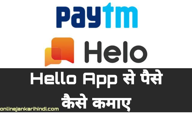 Paytm Earning Application