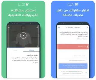 تطبيق تعلم البرمجه من خلال دروس وفيديوهات عربية للاندرويد